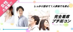 【奈良の恋活パーティー】オールドデイズ合同会社主催 2018年4月29日