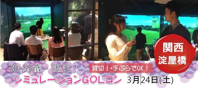 【大阪府その他のプチ街コン】ララゴルフ主催 2018年3月24日