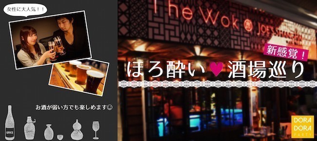 3/25(日)大宮☆『グルメ×出会い』女性も参加しやすい大宮ほろ酔い酒場巡りコン