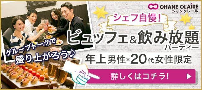 <4/13新宿>TV・雑誌・メディアで話題の料理付婚活…業界をリード!!【高級感漂うワンランク上の上質な出会い】\…年上男性×20代女子限定…/パーティー♪