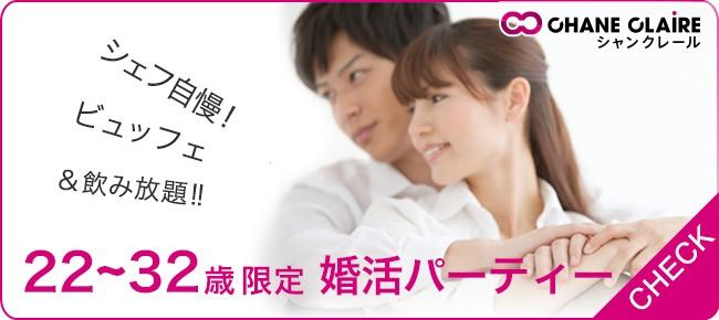 <4/23新宿>TV・雑誌・メディアで話題の料理付婚活…高カップル率68%\社会人男女22~32歳限定/同年代パーティー★当社自慢の人気MCによる、恋愛イベント♪