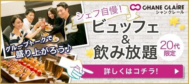 <4/19新宿>TV・雑誌・メディアで話題の料理付婚活…動員数TOPクラス!\20代限定・同年代パーティー/≪お洒落Boys×癒し女性 カップル率急上昇中↑↑≫