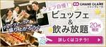 【新宿の婚活パーティー・お見合いパーティー】シャンクレール主催 2018年4月23日