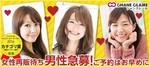 【新宿の婚活パーティー・お見合いパーティー】シャンクレール主催 2018年4月24日