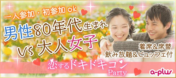 【梅田の婚活パーティー・お見合いパーティー】街コンの王様主催 2018年4月1日