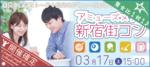 【新宿のプチ街コン】パーティーズブック主催 2018年3月17日