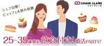 【池袋の婚活パーティー・お見合いパーティー】シャンクレール主催 2018年4月26日
