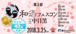 【中目黒の街コン】街コンジャパン主催 2018年3月25日