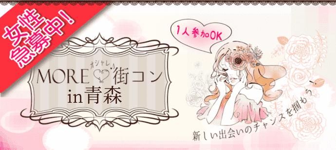 ●3/21(水)【オシャレ街コン♪】青森MORE(R) ☆20-29歳限定♪ ※1人参加も大歓迎です^-^
