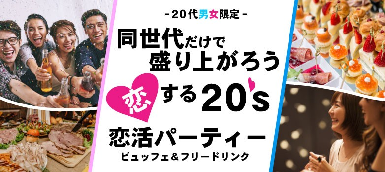 【長崎の恋活パーティー】株式会社リネスト主催 2018年4月14日