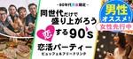 【熊本の恋活パーティー】株式会社リネスト主催 2018年4月21日