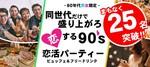 【札幌駅の恋活パーティー】株式会社リネスト主催 2018年4月21日