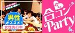 【和歌山の恋活パーティー】株式会社リネスト主催 2018年4月21日