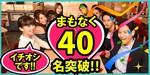 【新宿のプチ街コン】街コンkey主催 2018年3月17日
