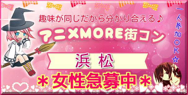 ●3/24(土)【オシャレアニメコン♪】浜松MORE(R) ☆アニメ好き限定♪ ※1人参加も大歓迎です^-^
