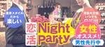 【奈良の恋活パーティー】株式会社リネスト主催 2018年4月14日