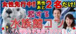 【大阪府その他のプチ街コン】街コンkey主催 2018年3月24日