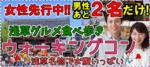 【浅草のプチ街コン】街コンkey主催 2018年3月24日