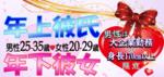 【富山のプチ街コン】イベントシェア株式会社主催 2018年4月1日