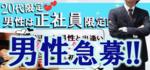 【和歌山の恋活パーティー】イベントシェア株式会社主催 2018年4月21日