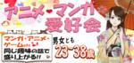 【草津のプチ街コン】イベントシェア株式会社主催 2018年4月20日