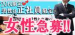 【草津の恋活パーティー】イベントシェア株式会社主催 2018年4月28日