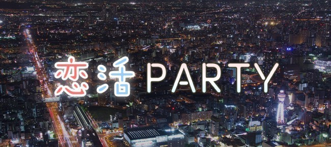 【河原町の恋活パーティー】SHIAN'S PARTY主催 2018年3月20日