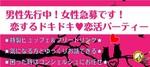 【和歌山の恋活パーティー】SHIAN'S PARTY主催 2018年3月21日