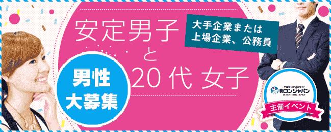 【銀座のプチ街コン】街コンジャパン主催 2018年3月20日