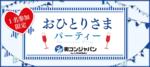 【銀座の恋活パーティー】街コンジャパン主催 2018年3月19日