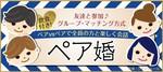 【三宮・元町の婚活パーティー・お見合いパーティー】シャンクレール主催 2018年4月22日