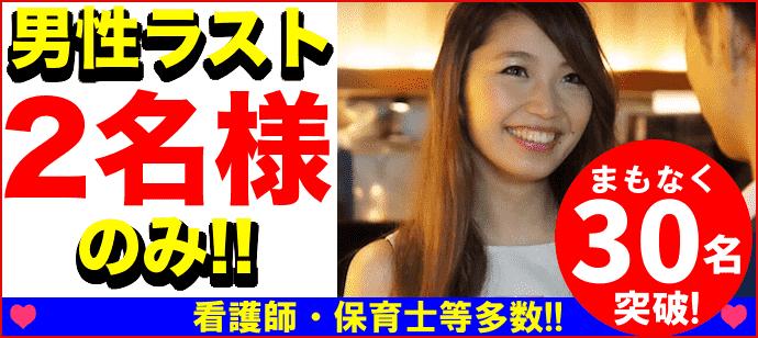 【札幌駅のプチ街コン】街コンkey主催 2018年3月18日
