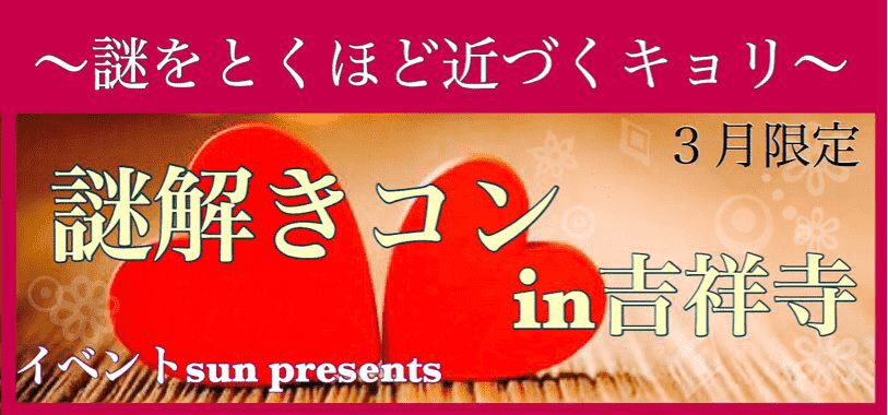 【吉祥寺のプチ街コン】イベントsun主催 2018年3月19日
