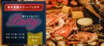 【池袋の婚活パーティー・お見合いパーティー】e-venz(イベンツ)主催 2018年2月25日