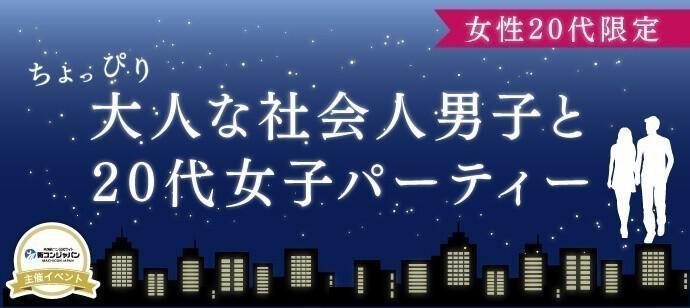 【有楽町の恋活パーティー】街コンジャパン主催 2018年3月28日