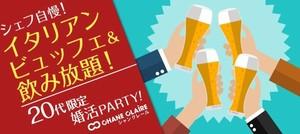 【栄の婚活パーティー・お見合いパーティー】シャンクレール主催 2018年4月27日