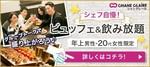 【博多の婚活パーティー・お見合いパーティー】シャンクレール主催 2018年4月21日