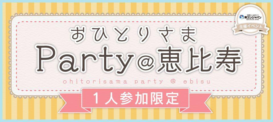 人気企画☆おひとりさまパーティー!!