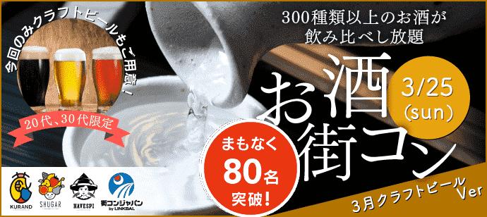 【東京都新宿の趣味コン】街コンジャパン主催 2018年3月25日