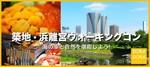 【東京都その他のプチ街コン】ドラドラ主催 2018年3月24日