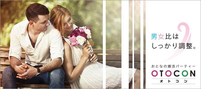 【天神の婚活パーティー・お見合いパーティー】OTOCON(おとコン)主催 2018年3月27日