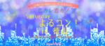 【山口県その他のプチ街コン】スマートパーティー主催 2018年3月17日