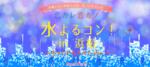 【浜松のプチ街コン】スマートパーティー主催 2018年3月21日