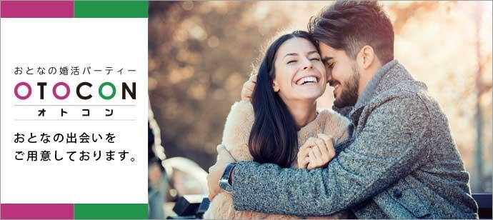 【河原町の婚活パーティー・お見合いパーティー】OTOCON(おとコン)主催 2018年3月25日