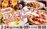 【梅田の恋活パーティー】ANDEAVOR株式会社主催 2018年3月24日