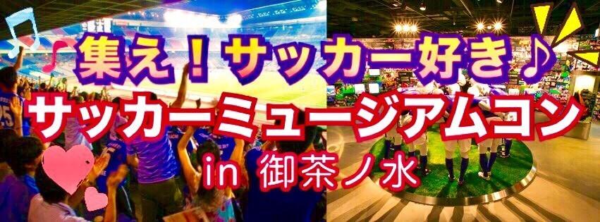 【飯田橋のプチ街コン】GOKUフェスジャパン主催 2018年3月3日