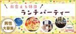【天神の恋活パーティー】街コンジャパン主催 2018年3月21日