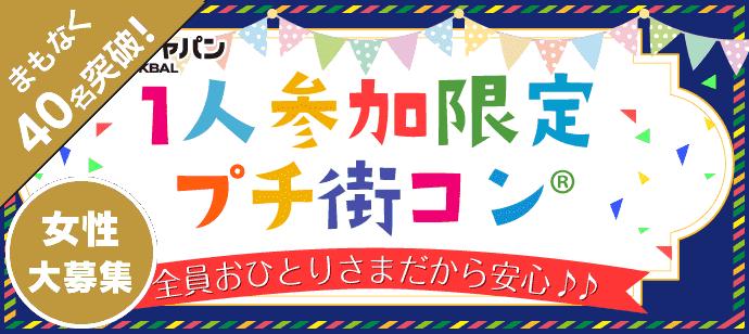 【天神の恋活パーティー】街コンジャパン主催 2018年3月18日