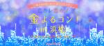 【浜松のプチ街コン】スマートパーティー主催 2018年3月23日