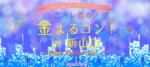 【山口のプチ街コン】スマートパーティー主催 2018年3月23日